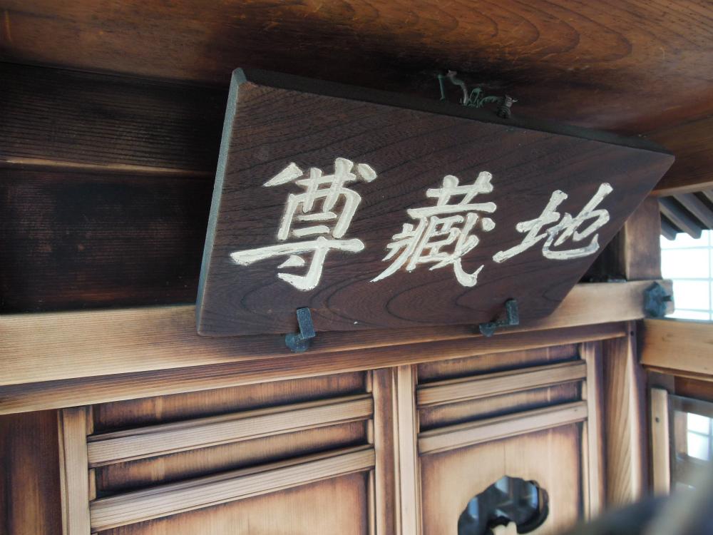 東洞院通万寿寺 深草町のお地蔵さん