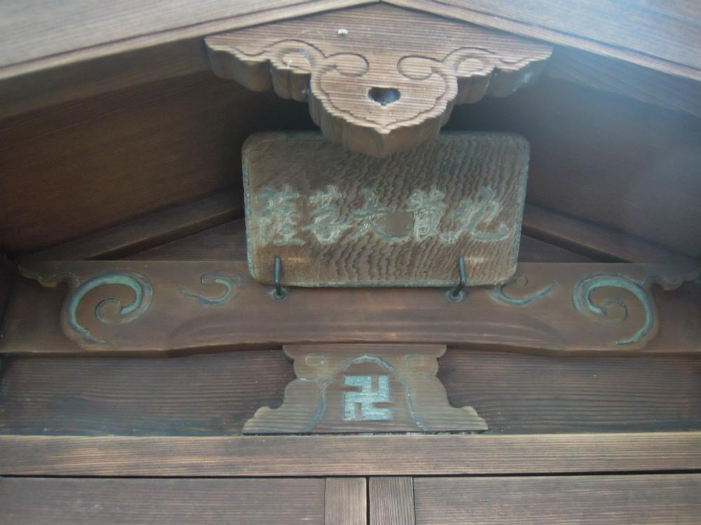 建仁寺 惣門のお地蔵さん
