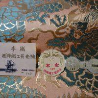 西陣織工業組合 証紙