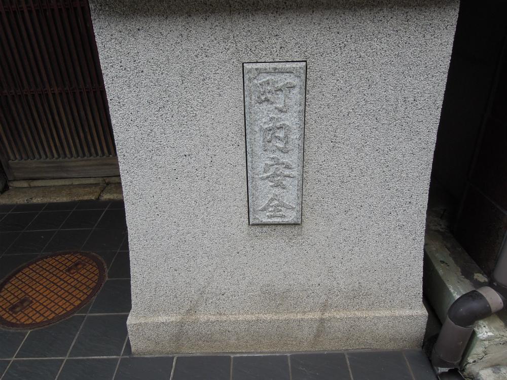 東山区梅本町 Kaji's Antiques向かいのお地蔵さん