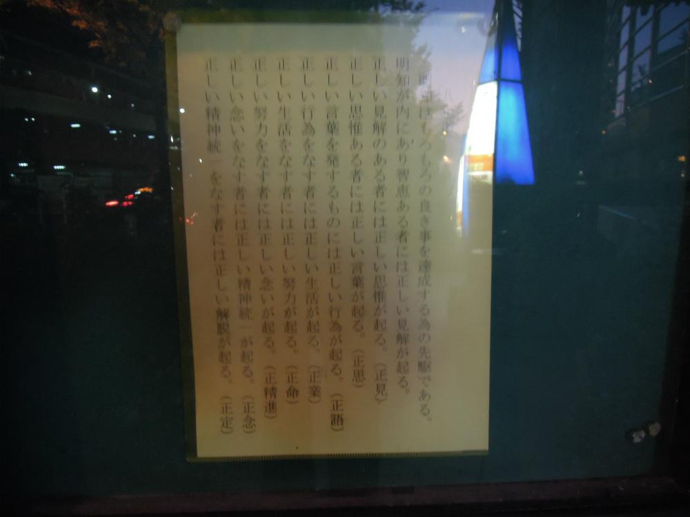 大阪谷町四丁目駅前の北向地蔵尊