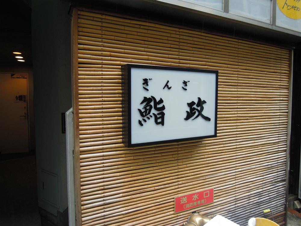 銀座8丁目 八官神社