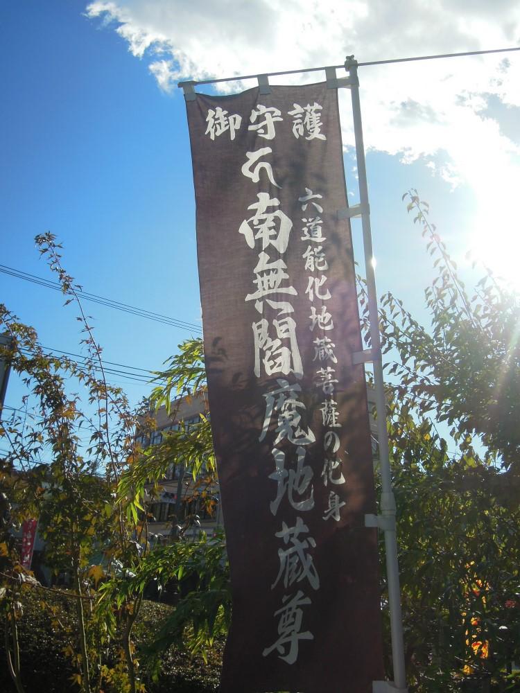 台東区 浄名院 八万四千体地蔵