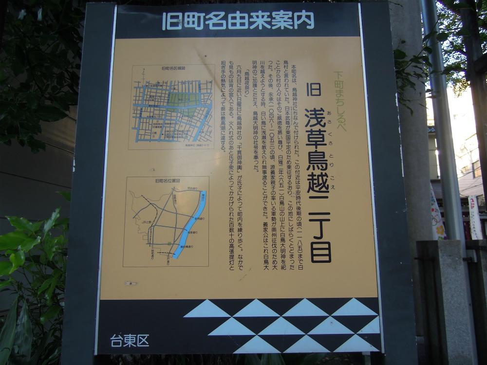 台東区鳥越 鳥越神社