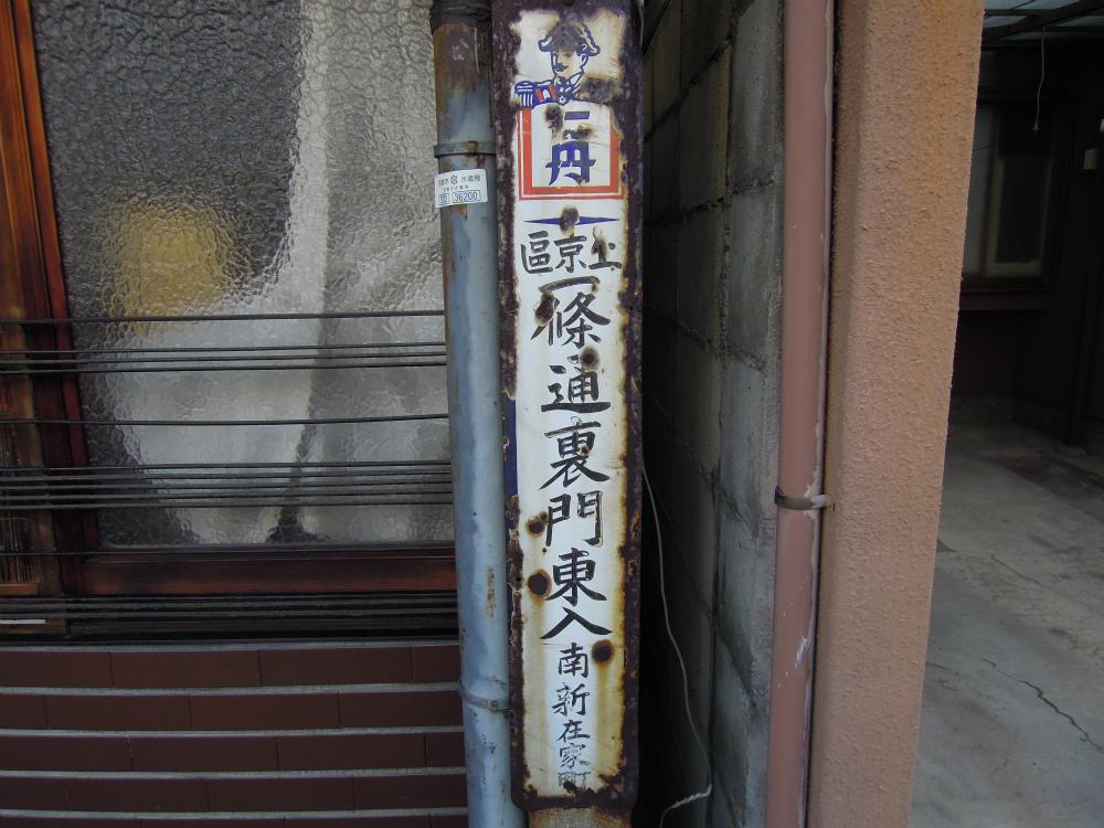 上京区一条通裏門東入ル南新在家町