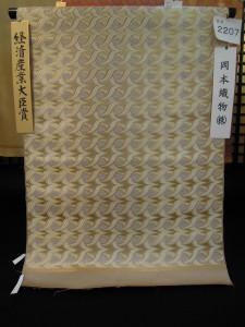 全正絹 西陣金襴 燕矢紋様