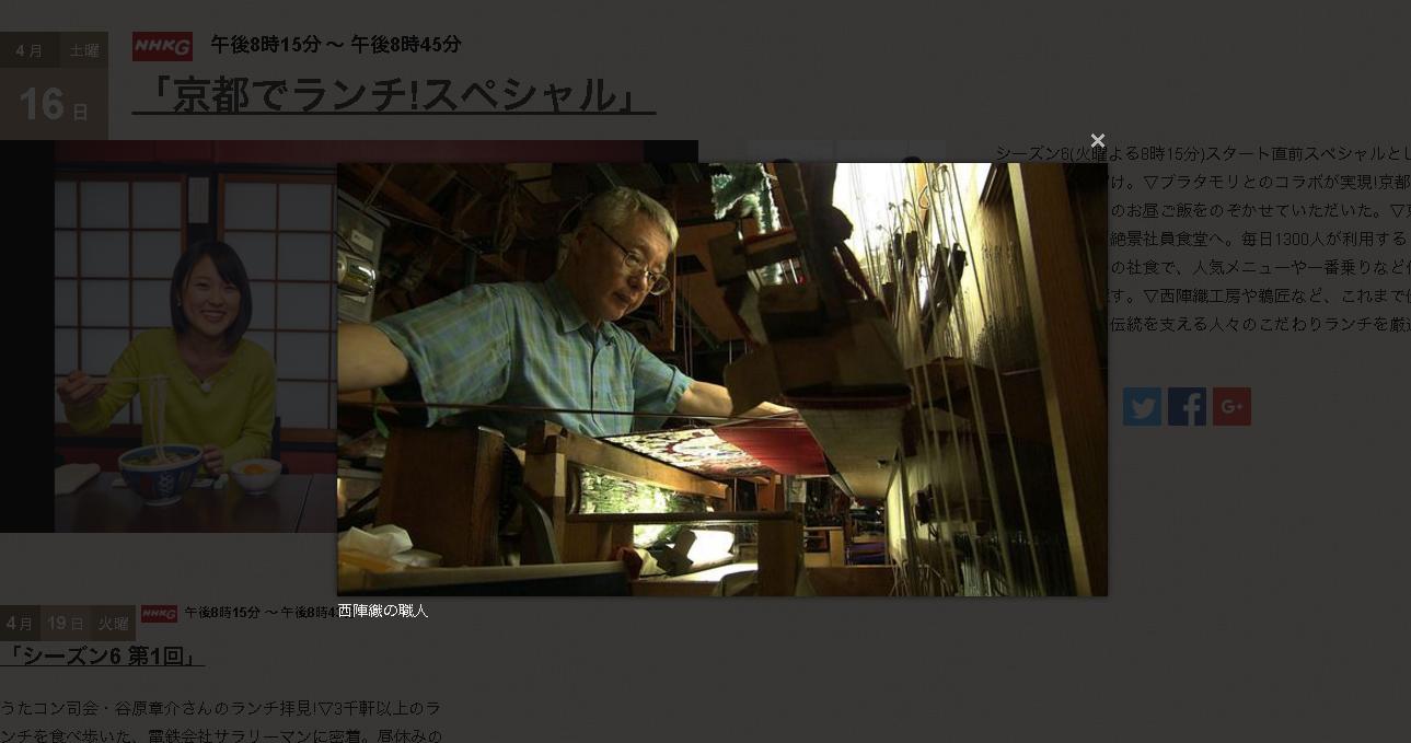 サラメシ「京都でランチ!スペシャル」