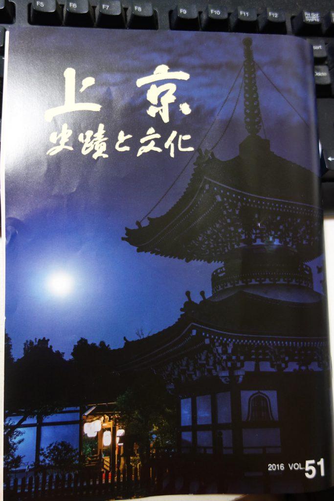 上京 史跡と文化