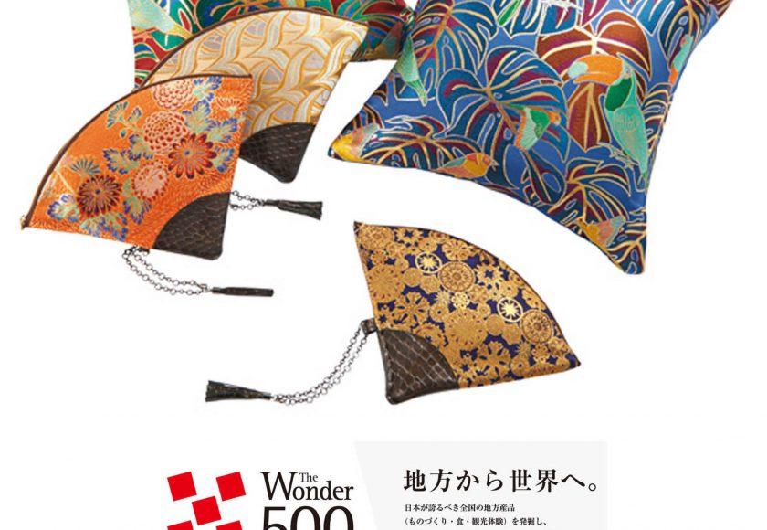2016 The Wonder 500™ 西陣織 金襴 正絹
