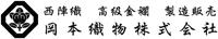 京都西陣 金襴 岡本織物株式会社