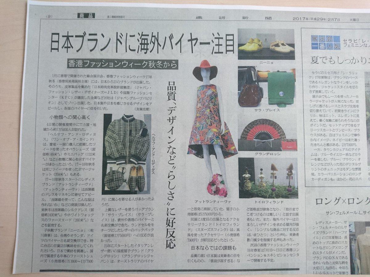 2017年香港ファッションウィーク 繊研新聞