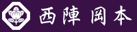 西陣織 金襴  「西陣 岡本」