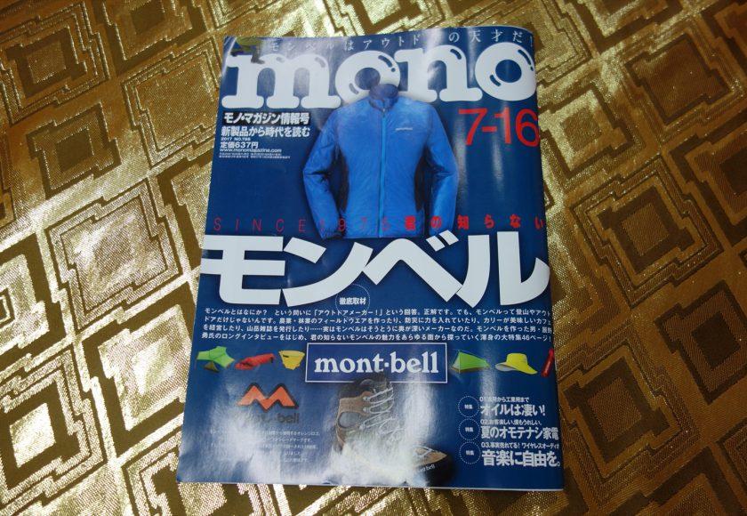 monoマガジン7月号掲載