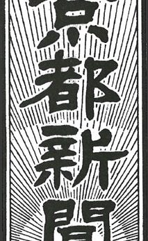 西陣織 金襴マスク 心明るく 京都新聞掲載のお知らせ