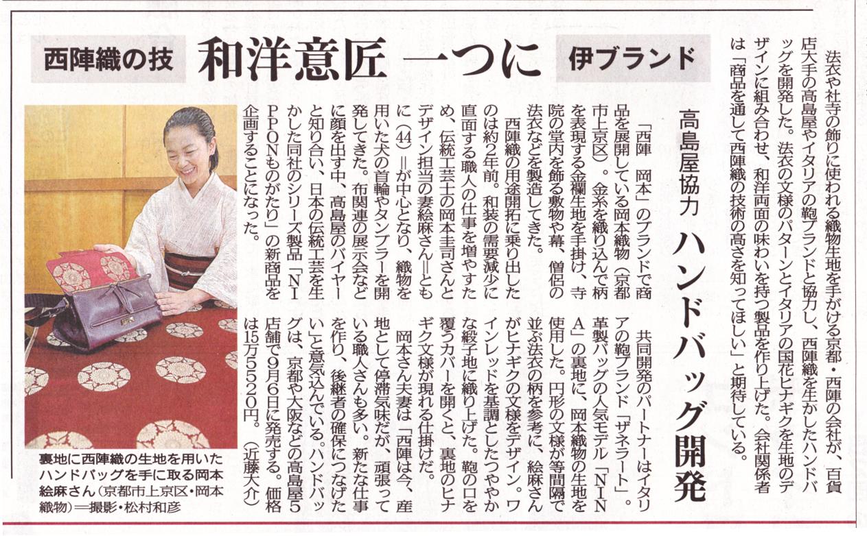 2017年8月29日 京都新聞