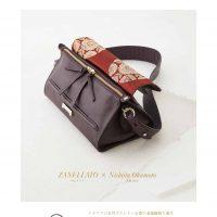 「西陣岡本」×「髙島屋」×「イタリアンブランド ZANELLATO」美しいバッグ