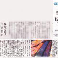 繊研新聞 2017/12/12 一面掲載
