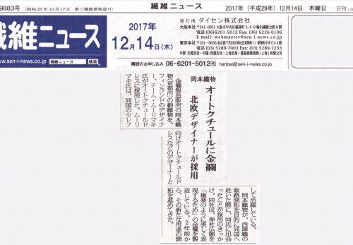 繊維ニュース 2017年12月14日号に掲載していただきました。