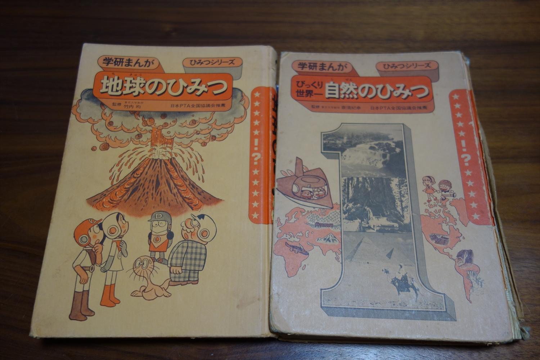 学研漫画「ひみつシリーズ」