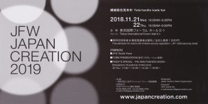 JFW JAPAN CREATION 2019のご案内