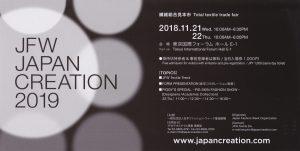 JFW JAPAN CREATION 2019のご案内