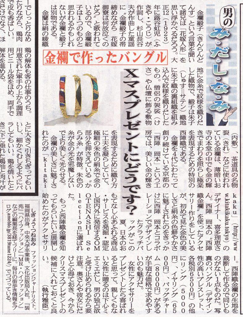 夕刊フジ2018年11月13日号