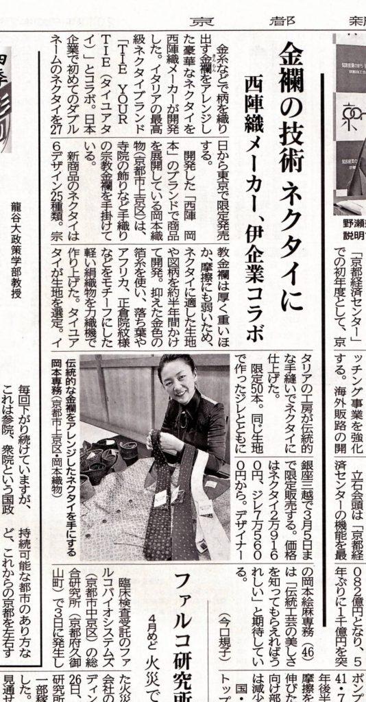 2019/2/27京都新聞