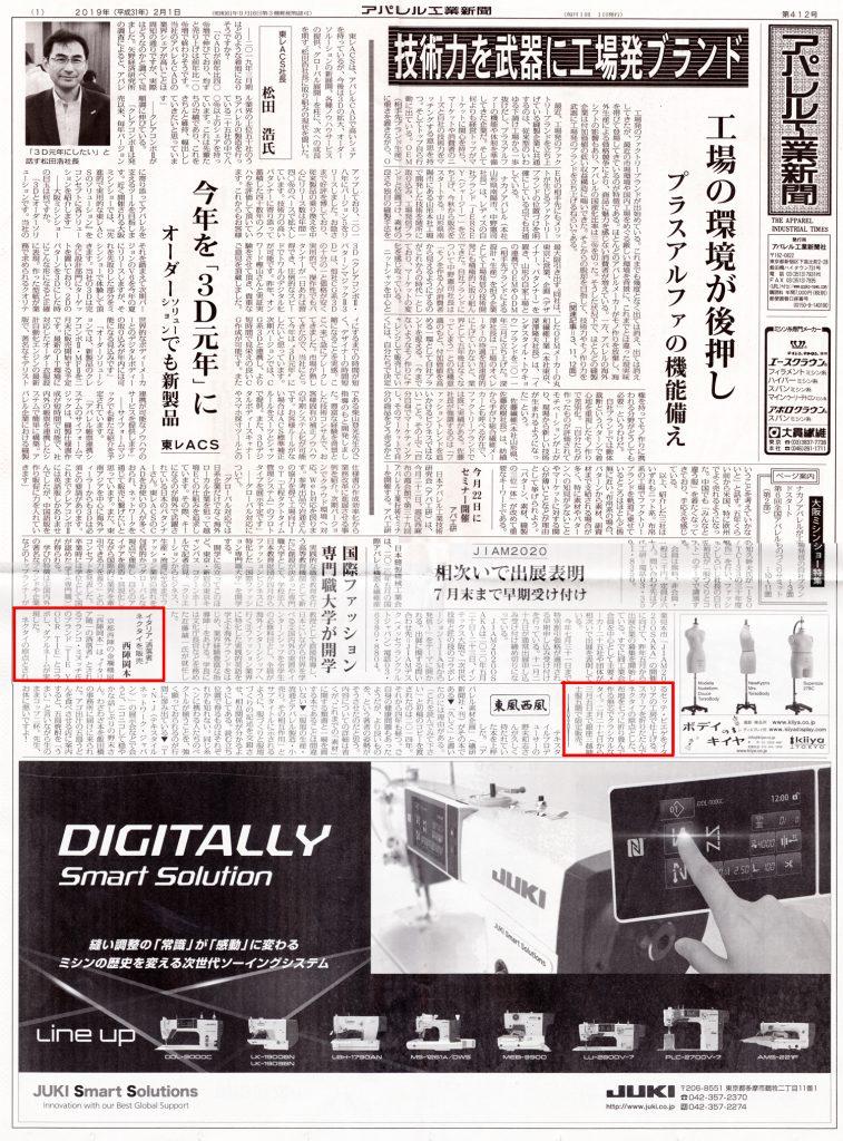 2019年2月1日発行のアパレル工業新聞