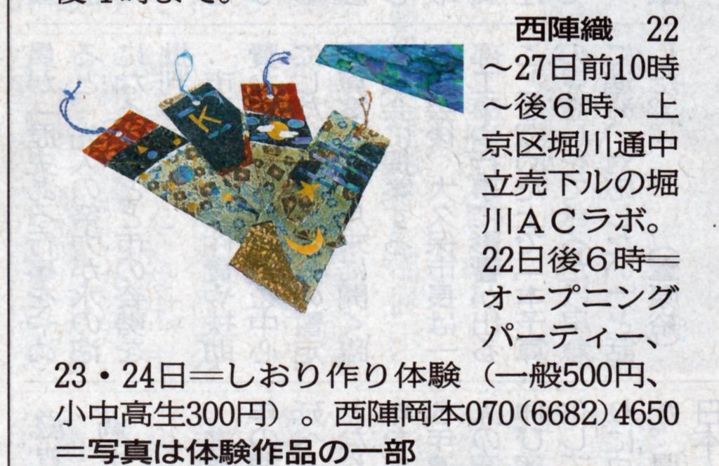 2019年3月21日京都新聞朝刊
