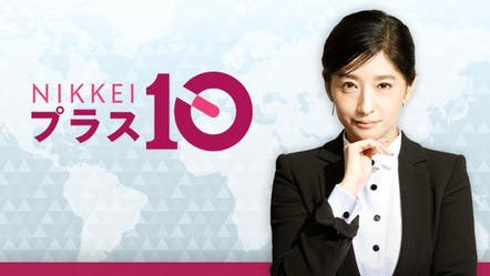 日経プラス10 | BSテレ東 – テレビ東京に出演します。