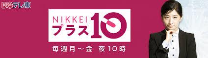 日経プラス10 | BSテレ東 - テレビ東京