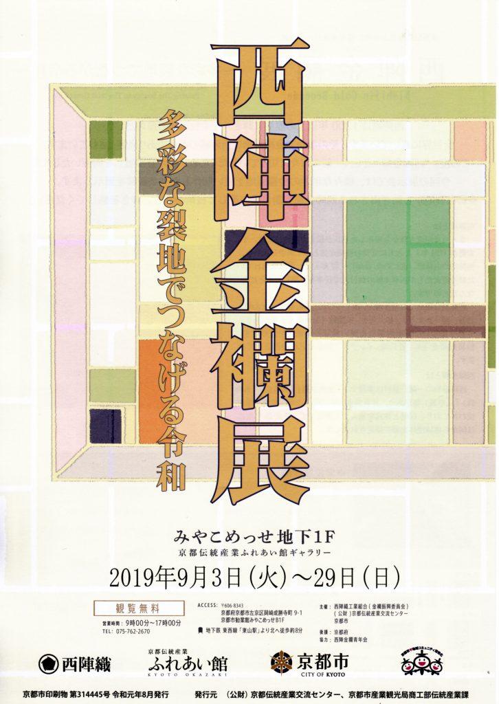 西陣金襴展 2019