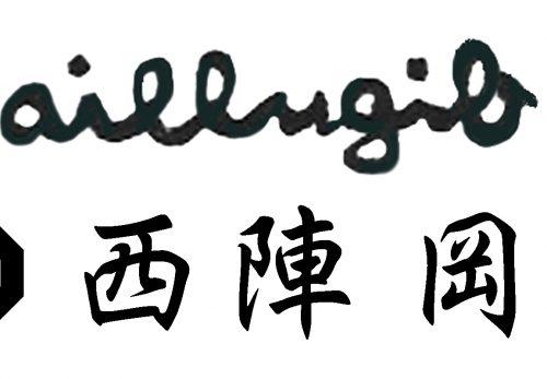 西陣岡本 × Aillugib