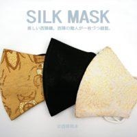 西陣織マスク Silk Masks