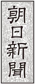 朝日新聞題字