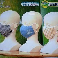 西陣織マスク