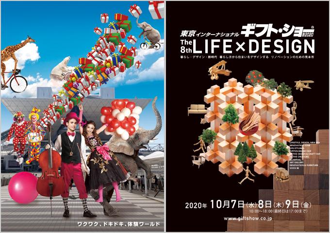 東京インターナショナル・ギフト・ショー秋2020 第8回LIFE×DESIGN