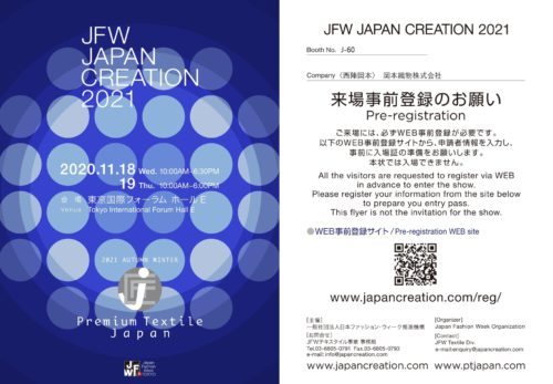 JFW JAPAN CREATION 2021