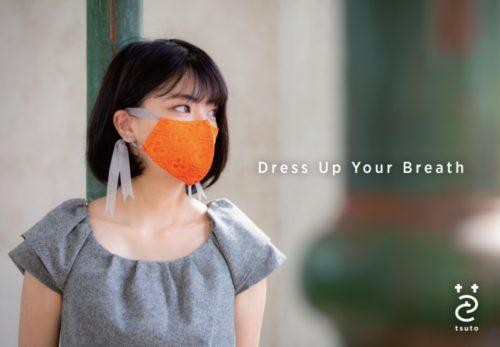 Dress Up Your Breath | 呼吸を着飾ろう 〈tsuto〉西陣織のマスク