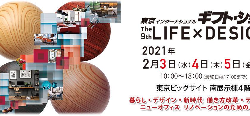 第91回東京インターナショナルギフト・ショー2021春