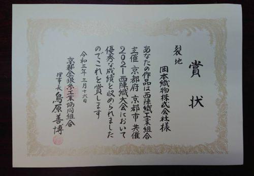 京都金銀紙工業協同組合理事長賞