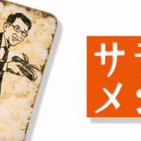 NHK サラメシに出演 西陣織の一家