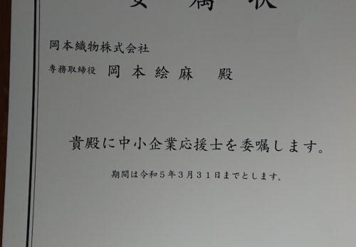 西陣岡本 中小企業応援士に委嘱していただきました