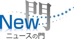 読売新聞 [New門]