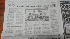 2021年6月17日の読売新聞朝刊 [New門]