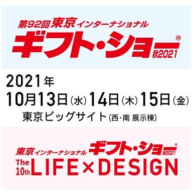 第92回東京インターナショナルギフト・ショー2021秋